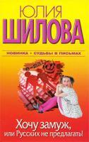 Юлия Шилова Хочу замуж, или  Русских не предлагать! 978-5-17-062432-4, 978-5-403-02225-5