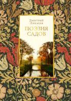 Лихачев Дмитрий Поэзия садов 978-5-389-14388-3