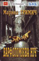 Гримич Варфоломієва ніч 966-663-040-0