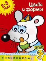 Земцова Ольга Цвета и формы (2-3 года) 978-5-389-00339-2