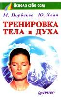 Норбеков Мирзакарим, Хван Юрий Тренировка тела и духа 5-8046-0167-9