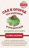 Кизима Галина Сад и огород без болезней и вредителей. Как защитить, но не травить 978-5-699-99706-0