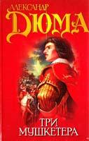 Александр Дюма Три мушкетера 5-237-03440-3, 5-17-006014-9