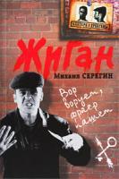 Михаил Серегин Жиган 978-5-699-35955-4