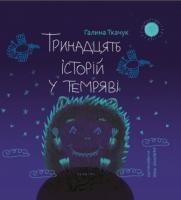 Галина Ткачук Тринадцять історій у темряві 978-617-569-282-0