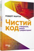 Мартін Роберт Чистий код: створення, аналіз, рефакторинг 978-617-09-5285-1