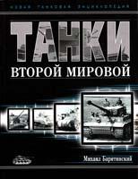 Барятинский М.Б. Танки Второй мировой 978-5-699-36840-2
