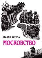 Штепа Павло Московство: його походження, зміст, форми й історична тяглість 978-966-538-216-4