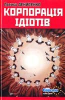 Денисенко Лариса Корпорація ідіотів 978-966-2961-89-8