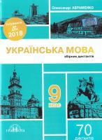Авраменко Олександр Українська мова: Збірник диктантів : 9 кл. 978-966-349-614-6