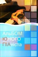 АЛЬБОМ ЮНОГО ПІАНІСТА Педагогічний репертуар музичної школи, музичного відділення початкового спеціалізованого мистецького навчального закладу (школи естетичного виховання)