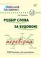 Терещенко В. М. Розбір слова за будовою. 1–4 класи 978-966-284-617-1