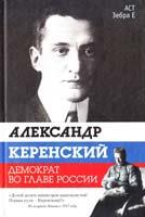 Стронгин Варлен Александр Керенский. Демократ во главе России 978-5-17-068636-0