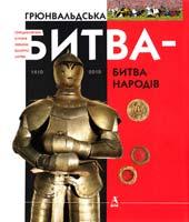 Бумблаускас Алфредас, Марзалюк І., Черкас Б. Грюнвальдська битва - битва народів 978-966-8137-72-3
