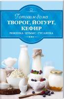 Веремей Ирина Готовим дома творог, йогурт, кефир, ряженку, кумыс, гуслянку 978-617-12-2504-6