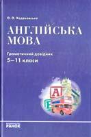 Ходаковська Оксана Англійська мова. Граматичний довідник. 5-11 класи 978-966-08-0981-9