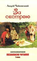 Чайковський Андрій За сестрою 978-617-592-307-8