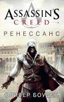 Боуден Оливер Assassin's Creed. Ренессанс 978-5-389-10311-5