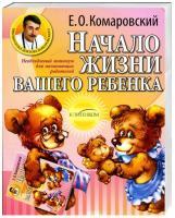 Комаровский Евгений Начало жизни вашего ребенка 978-966-2065-02-2