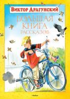 Драгунский Виктор Большая книга рассказов 978-5-389-00975-2