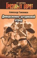 Александр Тамоников Диверсионно-штурмовой отряд 5-699-18835-5