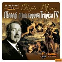 Манн Генріх Молоді літа короля Генріха IV: Аудіокнига. MP3. 29 год. 54 хв.