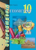 Тадеєв Василь Олександрович Геометрія.Основи стереометрії. 10 кл.Дворівневий підруч.для проф.навч.матем. 978-966-10-1525-7