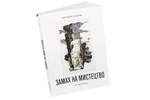 Козлов Григорій Замах на мистецтво: арт-детектив 978-617-751-847-0
