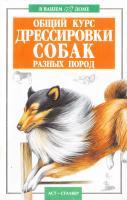 Высоцкий Владимир Общий курс дрессировки собак разных пород 5-17-014577-2, 966-596-865-3