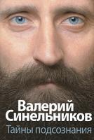 Валерий Синельников Тайны подсознания 978-5-227-02219-6