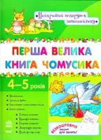 Коваль Н. Перша велика книга чомусика: Розвивальний збірник для дітей віком 4—5 років 978-966-08-4596-1
