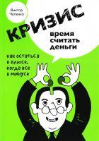 Чепенко Виктор Кризис - время считать деньги 978-5-699-34577-9