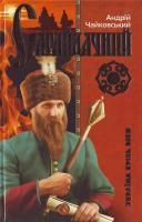Чайковський А. Сагайдачний. 966-661-572-х