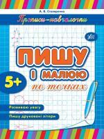 Столяренко Андрій Пишу і малюю по точках 978-966-284-197-8