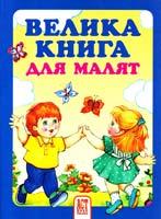Велика книга для малят 978-966-487-000-6
