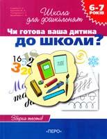 Гавріна С.Є., Кутявіна Н.Л. Чи готова ваша дитина до школи? Книга тестів 978-966-462-014-4