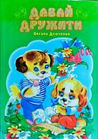 Демченко Оксана Дитяча книга [в_асортименті]