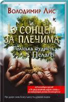 Лис Володимир Із сонцем за плечима. Поліська мудрість Пелагеї 978-966-14-6972-2