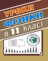 Тимочків Михайло Іванович Уроки фізики.11клас. Посібник для вчителя. 966-408-042-X