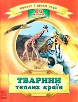 Уклад. Н. Полулях Тварини теплих країн 978-966-08-5338-6