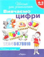 Вивчаємо цифри. Для дітей 4-5 років 966-8446-00-3