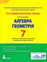 Гальперіна А. Алгебра. Геометрія. 7 клас. Тестовий контроль знань 978-966-178-099-5