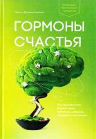 Лоретта Граціано Бройнінг Гормоны счастья. Как приучить мозг вырабатывать серотонин, дофамин, эндорфин и окситоцин 978-5-00100-237-6
