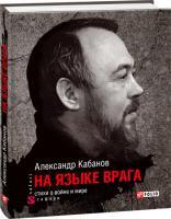 Александр Кабанов На языке врага: стихи о войне и мире 978-966-03-7826-1