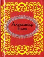 Блок Александр Александр Блок