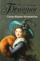 Бенцони Жюльетта Слезы Марии-Антуанетты 978-5-699-45514-0