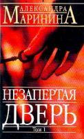 Маринина А.Б. Незапертая дверь: Роман: В 2 тт: Т. 1 978-5-699-05861-7