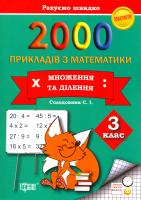 Солодовник Світлана 2000 прикладів з математики. Множення та ділення. З клас 978-966-939-400-2