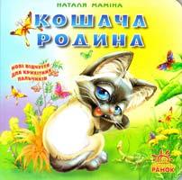 Маміна Наталя Кошача родина. (картонка)