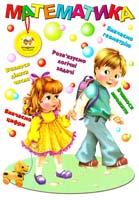 Математика. Посібник з математики для дітей старішого дошкільного віку 978-617-695-165-0
